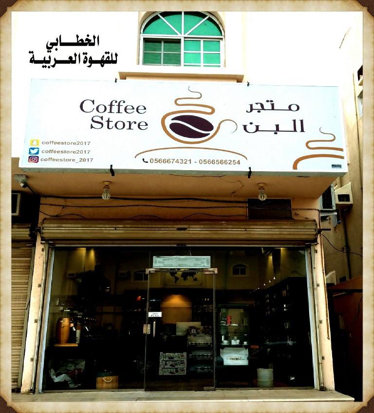 الخطابي للقهوة العربية